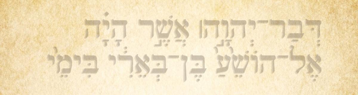 Hosea 1:1